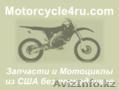Запчасти для мотоциклов из США Жезказган