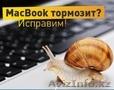 Проблема с компьютером или ноутбуком? Обращайтесь, Объявление #1465165