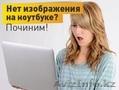 Проблема с компьютером или ноутбуком? Обращайтесь - Изображение #2, Объявление #1465165