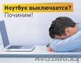 Проблема с компьютером или ноутбуком? Обращайтесь - Изображение #4, Объявление #1465165