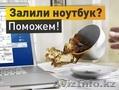 Проблема с компьютером или ноутбуком? Обращайтесь - Изображение #5, Объявление #1465165