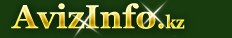 Карта сайта AvizInfo.kz - Бесплатные объявления для кормления и ухода,Жезказган, продам, продажа, купить, куплю для кормления и ухода в Жезказгане